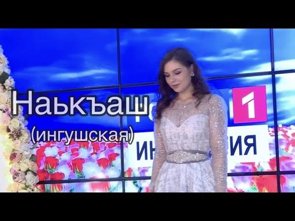 Алиса Супронова Наькъаш Дороги ингушская