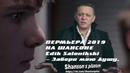 ШАНСОН ПРЕМЬЕРА 2019 ЭДИК САЛОНИКСКИЙ Забери мою Душу
