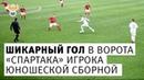 Шикарный гол в ворота Спартака игрока юношеской сборной | РФС ТВ