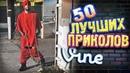 Самые Лучшие Приколы Vine! ВЫПУСК 109 Лучшие Вайны 17