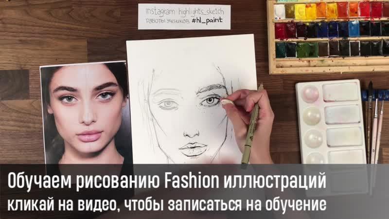 Fashion - лицо