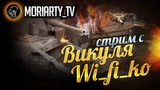 Играем с Викулей Wi_fi_ko в ЛФ 16.00мск