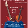 Русский рок и Premier orchestra | 06.08 | Hi-Hat