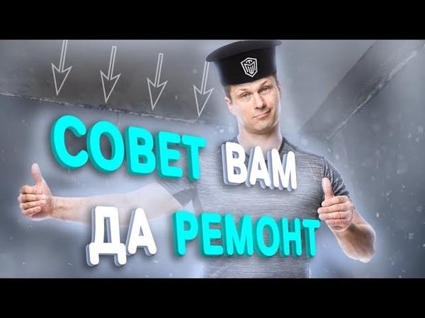 10 СОВЕТОВ И ОПЫТ - Ремонт квартиры 100 м   Паркет или ламинат?   Ремонт трешки в Москве