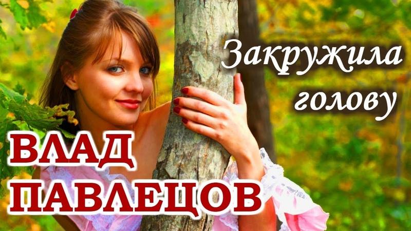 Влад ПАВЛЕЦОВ - Закружила голову (альбом Добрые песни для добрых людей)(Multimedia Clip)