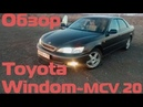 Обзор Toyota Windom-MCV20.