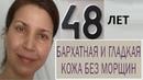 СДЕЛАЙ КОЖУ БЕЗ МОРЩИН СЕКРЕТЫ УХОДА ПОСЛЕ 40