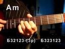 Валерий Залкин Одинокая ветка сирени Тональность Am Песни под гитару