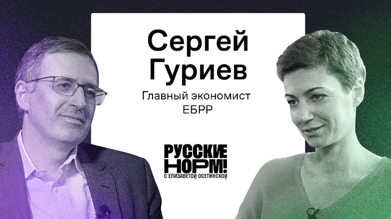 «Экономика в болоте и не упадет с обрыва» Сергей Гуриев об инфляции, пенсиях и коррупции