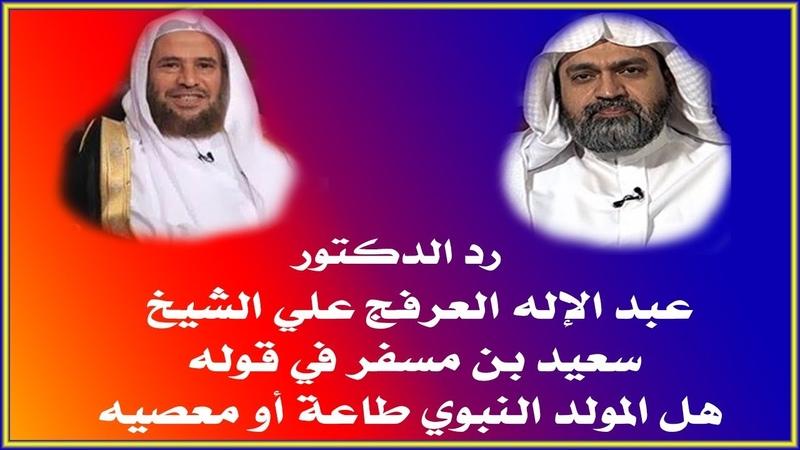 شاهد كيف رد الدكتور عبد الإله العرفج على ال