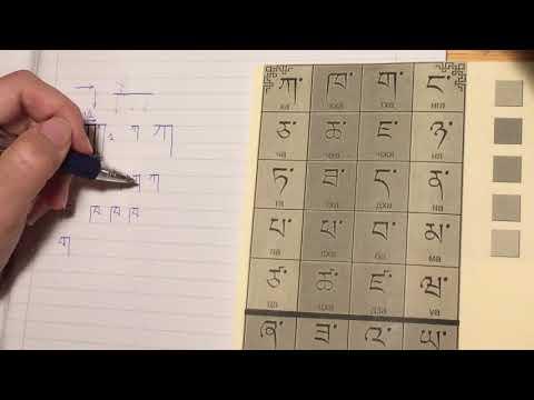 Учимся писать тибетский алфавит 1 Общие правила
