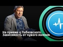 На приеме у Михаила Лабковского Зависимость от чужого мнения