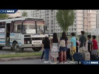 Каникулы офф-лайн - смотрите в cinemax.mp4