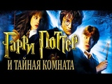 HARRY POTTER AND THE CHAMBER OF SECRETS-ГАРРИ ПОТТЕР И ТАЙНАЯ КОМНАТА-ЧАСТЬ 1
