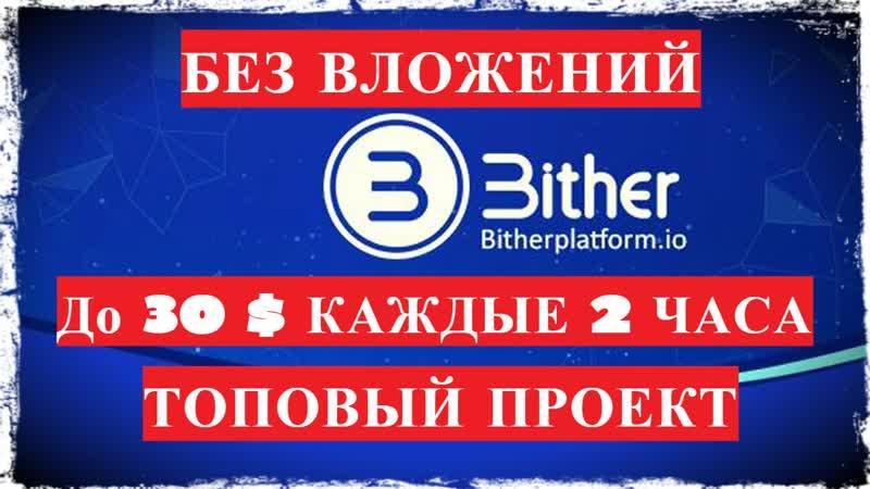 Без вложений 30 $ каждые 2 часа Новый мощьный проект BITHER Работа в интернете без вложений