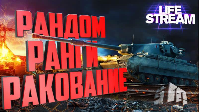 РАНДОМ, РАНГОВЫЕ БОИ, РАКОВАНИЕ World of Tanks 2019 Sergo Maton