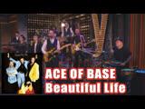 группа ФРУКТЫ Beautiful Life (Ace of Base cover)