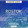 ROSTOK HALL Открытие   12 июня