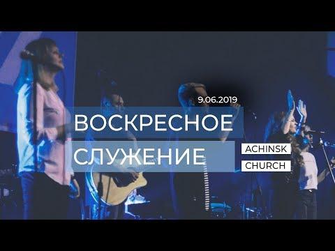 Молитвенное служение 22.06.19 l Церковь прославления Ачинск