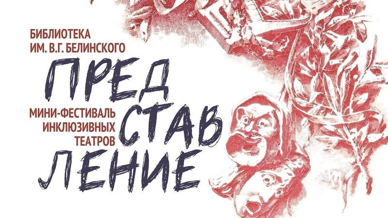 Мини-фестиваль инклюзивных театров (пресс-конференция и круглый стол)