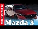 Новая Мазда 3 (2020 Mazda 3) официальная премьера Sedan Hatch 2019Mazda3 Мазда3 2020Mazda3