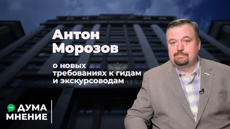 Антон Морозов о новых требованиях к гидам и экскурсоводам