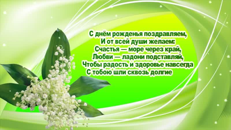 ВИДЕО ОТКРЫТКА С ДНЕМ РОЖДЕНИЯ.mp4
