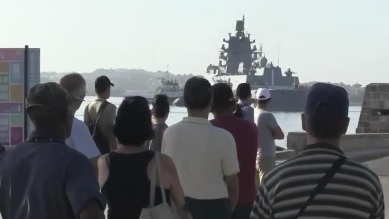 Прибытие группы кораблей ВМФ России во главе с фрегатом «Адмирал Горшков» в порт кубинской Гаваны. 24.06.2019