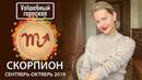 СКОРПИОН ГОРОСКОП на СЕНТЯБРЬ и ОКТЯБРЬ 2019