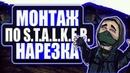 СМЕШНАЯ НАРЕЗКА ПО S.T.A.L.K.E.R. Clear Sky   ДОБЛЕСТНЫЙ СТАЛКЕР, СВОБОДА, УБИЙСТВО КОМЕНДАНТА  