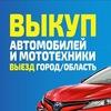 ВЫКУП авто Новосибирск