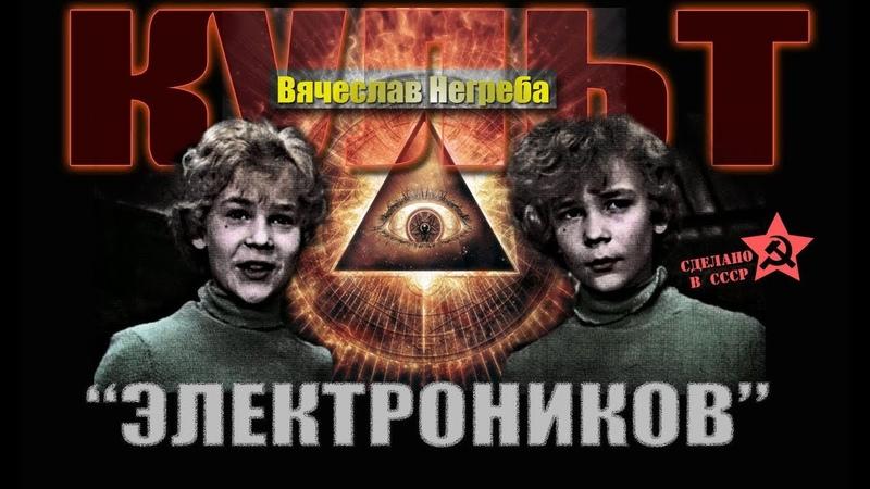 Культ электроников Расшифровка фильма