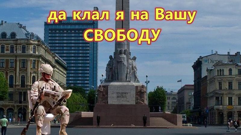 Солдаты C.Ш.A nомочuлись на главный nамятнuк в Риге