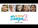 НЕ ПРЯЧЬ ГЛАЗА 2 Наши в США фильм про украинских ЛГБТ эмигрантов