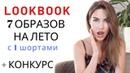 ЛЕТНИЙ LOOKBOOK   1 ШОРТЫ - МНОГО СТИЛЬНЫХ ОБРАЗОВ НА ЛЕТО   КОНКУРС