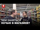 НОЧЬ В МАГАЗИНЕ Челленджи в супермаркете