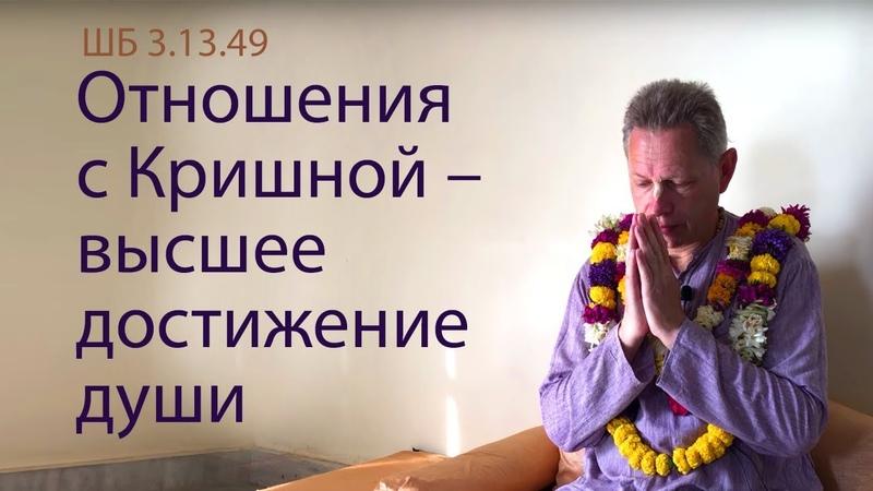 2019-03-09 - ШБ 3.13.49 - Отношения с Кришной - высшее достижение души (Маяпур)