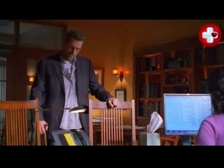 Доктор Хаус 2 сезон 5 серия - Папенькин сынок