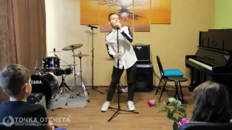 Максим Васин - Текила-любовь (преподаватель Корчагина Е.А)