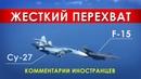 Перехват Су 27 истребителя НАТО F 15 Комментарии иностранцев