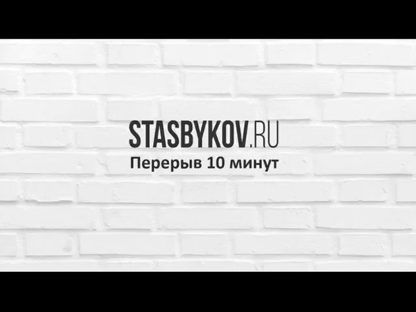 Стас Быков ТОП-20 лучшее собрание для продвижения видео проектов канала_0014.mp4
