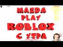 MazdaPlay в ROBOX тут https://www.youtube.com/MazdaPlay