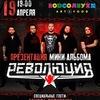 РЕВОЛЮЦИЯ - 19 апреля концерт в Москве!