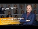 Александр Манзук и Home Expert. Риэлторский бизнес с любовью.