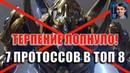 БАЛАНСА В СТАРКРАФТЕ НЕТ Вся правда о протоссах в StarCraft II