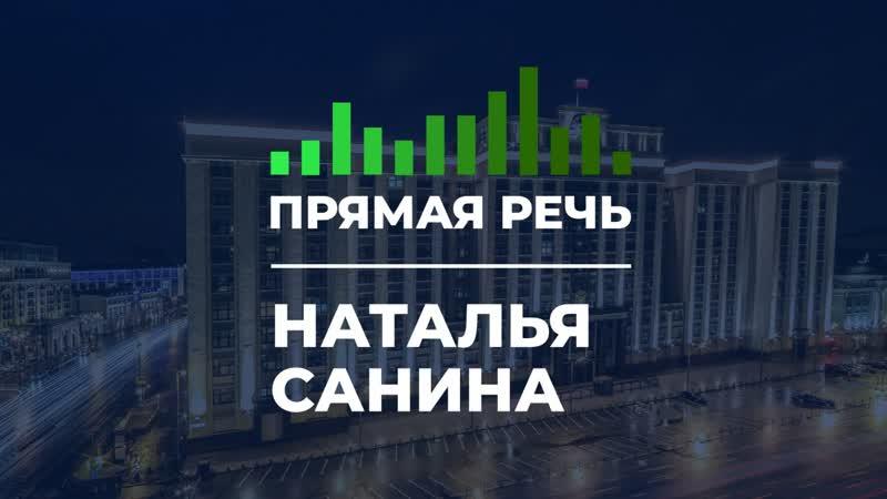 Наталья Санина о заболеваемости ОРВИ в России