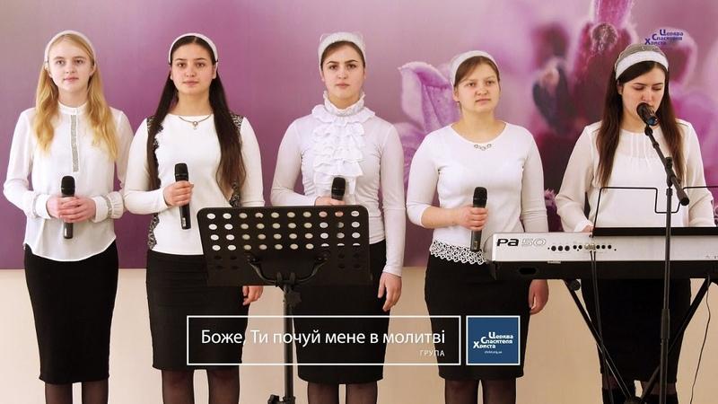 Боже, Ти почуй мене в молитві - Група