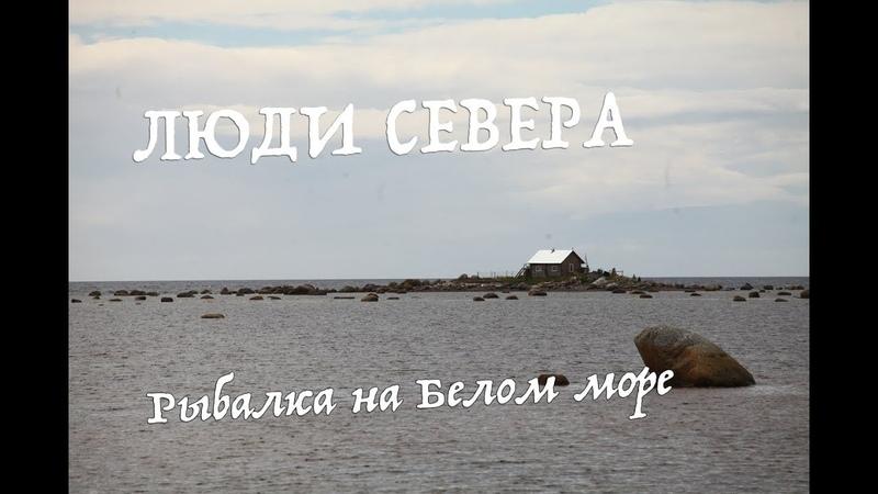 Люди Севера Рыбалка на Белом море