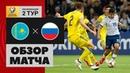 24.03.2019 Казахстан – Россия - 0:4. Обзор отборочного матча Евро-2020