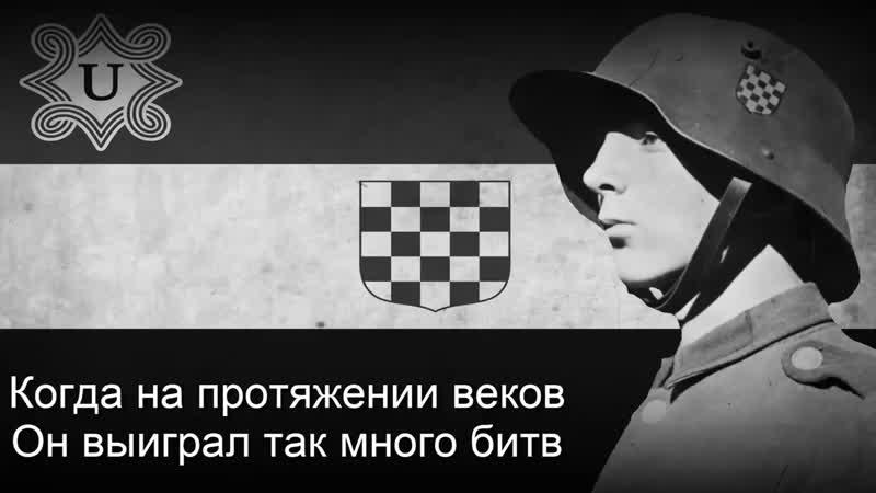 Ustaška koračnica - Марш усташей (рус. субтитры)